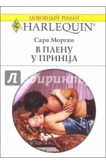 В плену у принца: Роман - Сара Морган