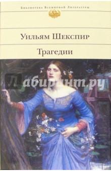 Трагедии - Уильям Шекспир