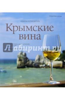 Крымские вина: Альбом-путеводитель - Евгений Кручина