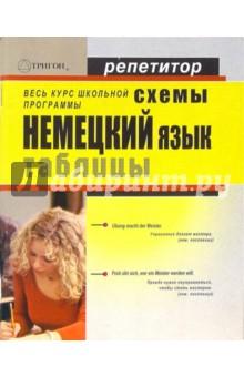 Немецкий язык в схемах и таблицах - И.А. Семихина