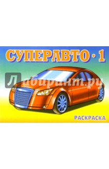 Суперавто-1