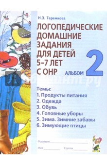 домашнее задание детям 5 лет