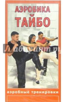 Аэробика Тайбо (VHS)