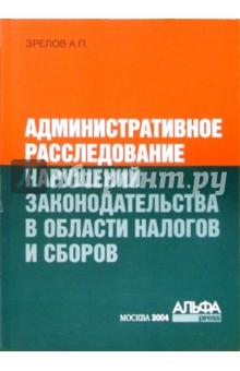 Административное расследование нарушений законодательства - Александр Зрелов