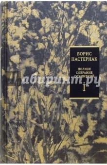 Полное собрание сочинений в 11-ти томах + CD - Борис Пастернак