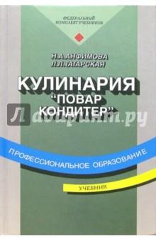 Учебник кулинария повар кондитер анфимова татарская -.