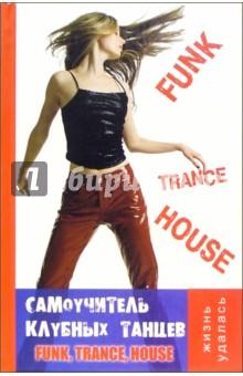 Самоучитель клубных танцев: Funk, Trance, House - Володина, Анисимова