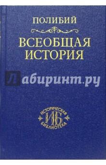 Всеобщая история в сорока книгах. Том II - Полибий