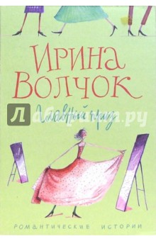 Главный приз: Роман - Ирина Волчок