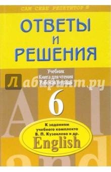 Ответы и решения к заданиям учебного комплекта В.П. Кузовлева и др. English 6 - Павел Литвинов