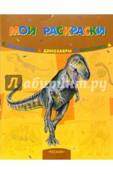 книга мои раскраски динозавры купить книгу читать