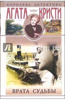 Врата судьбы: Романы - Агата Кристи