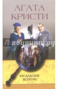 Багдадские встречи: Роман - Агата Кристи