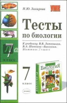 Учебник биология 7 класс константинов скачать.