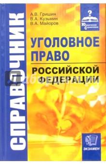 Справочник по уголовному праву РФ - Гришин, Кузьмин, Майоров