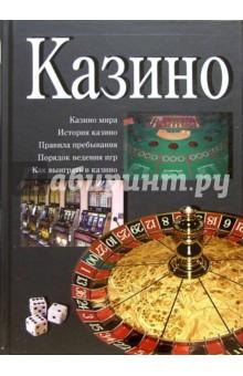 Казино художественная книга старые игровые автоматы 2000 г