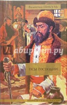 Псы господни: сборник - Валентин Пикуль