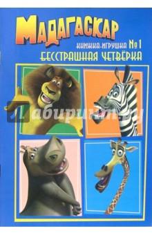 Мадагаскар. Бестрашная четверка (Книжка-игрушка №1)