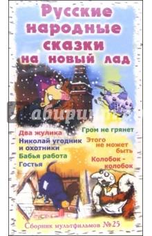 Сборник мультфильмов №25: Русские народные сказки на новый лад (VHS)
