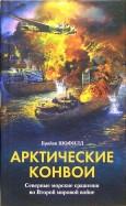 Брайан Шофилд: Арктические конвои. Северные морские сражения во Второй мировой войне