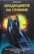 Эдвард Янг: Крадущиеся на глубине. Боевые действия английских подводников во Второй мировой войне. 19401945 гг.