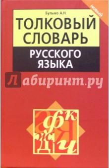 Толковый словарь русского языка - Александр Булыко