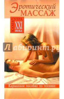 Эротический массаж пособие для начинающих сургут индивидуалки телефоны