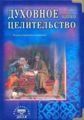 Кхваджа Азими: Духовное целительство. Практическое руководство по лечению