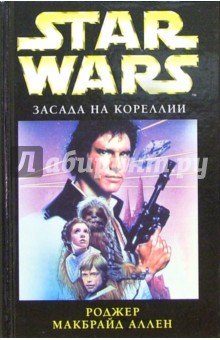 Звездные войны: Засада на Кореллии: Фантастический роман - Аллен МакБрайд