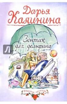 Зонтик для дельфина: Роман - Дарья Калинина