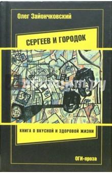 Сергеев и городок - Олег Зайончковский