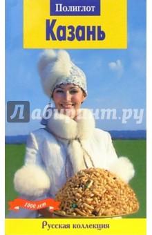 Казань. Путеводитель - Абдуллина, Габидуллин