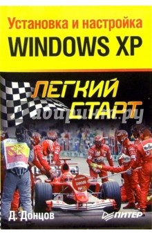 Установка и настройка Windows XP. Легкий старт - Дмитрий Донцов