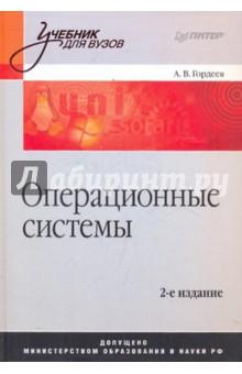 Учебник «интегрированная обработка информации. Операционные.