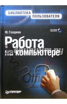 Работа на компьютере. Библиотека пользователя (+CD) - М. Голдман