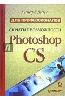Скрытые возможности Photoshop CS. Для профессионалов - Ричард Линч