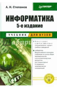 Информатика: Учебник для вузов - Анатолий Степанов