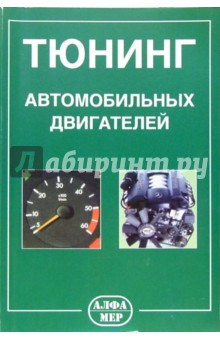 Тюнинг автомобильных двигателей - В. Степанов