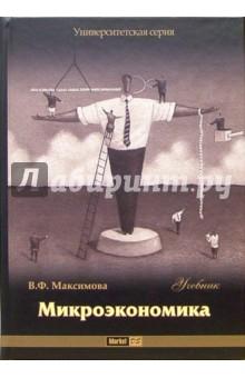 Микроэкэномика: Учебник. - 4-е изд., перераб. и доп. - Валентина Максимова