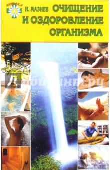 Очищение и оздоровление организма - Николай Мазнев