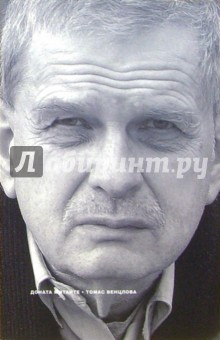 Томас Венцлова - Доната Митайте