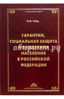 Гарантии, социальная защита и поддержка населения в РФ - Игорь Гейц