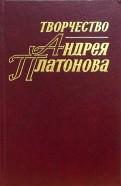 Творчество Андрея Платонова: Исследования и материалы. Книга 3