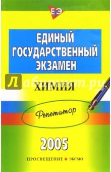 ЕГЭ 2005: Химия: Репетитор - Наталья Богданова