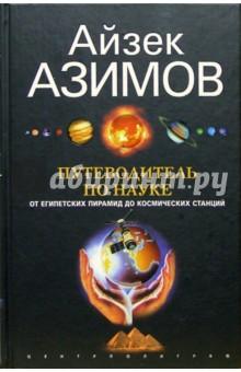 Путеводитель по науке. От египетских пирамид до космических станций - Айзек Азимов