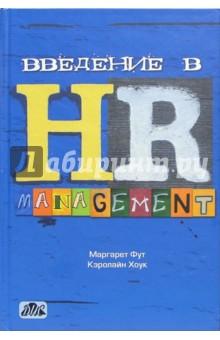 Введение в HR-менеджмент: Учебник - Маргарет Фут