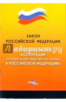 Федеральный закон О потребительской кооперации (потребительских обществах, их союзах) в РФ