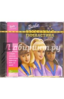 Barbie. Спортивная гимнастика