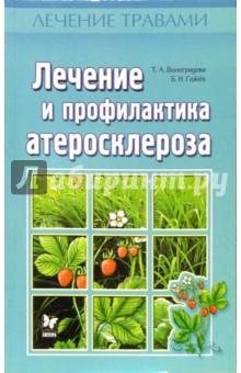 Лечение и профилактика атеросклероза - Виноградова, Гажев