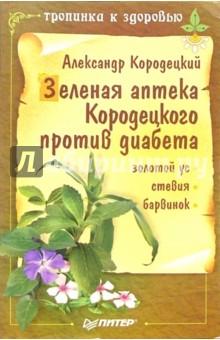 Зеленая аптека Кородецкого против диабета: золотой, стевия, барвинок - Александр Кородецкий